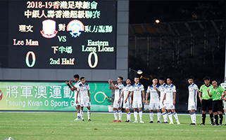 05/04/2019 HKPL Lee Man VS Eastern Long Lions